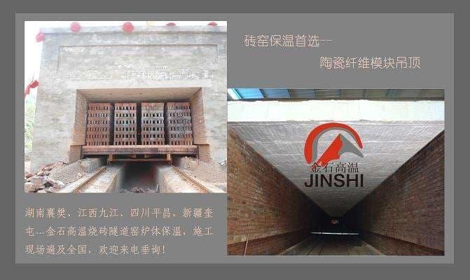 金石隧道窑保温棉吊顶