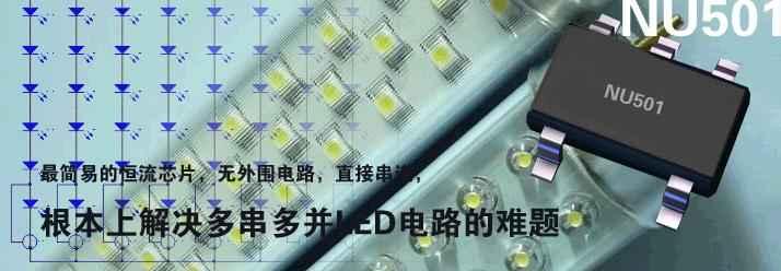 LED日光灯驱动IC NU501