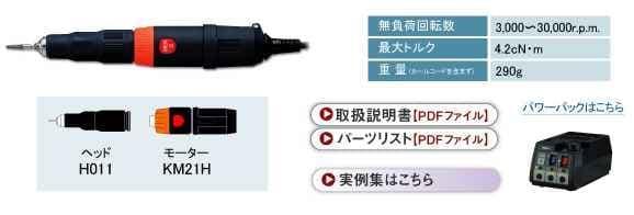 低速型手持机日本MINIMO美能达研磨笔M11G