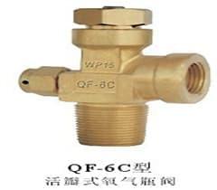 QF-6C氧气瓶阀