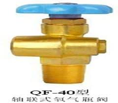 QF-40氧气瓶阀