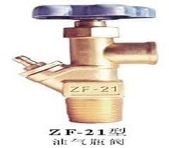ZF-21油气瓶阀